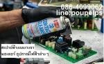 ฝ่ายขาย ปูเป้0864099062line:poupelps สินค้า CRC NFและ CO contact cleaner สเปรย์ท