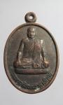 เหรียญหลลวงพ่อพิรุณ จ.ชัยภูมิ (N35800)