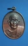 เหรียญหลวงปู่ดุลย์ อตุโล วัดบูรพาราม จ.สุรินทร์ (N35918)