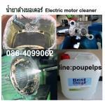 ฝ่ายขาย ปูเป้0864099062 line:poupelpsสินค้าBest Choice Electric motor cleaner น้