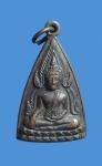 เหรียญหลวงพ่อพุทธอาคม วัดหนองเสือ อ.บ้านโป่ง จ.ราชบุรี (N35947)