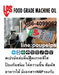 ฝ่ายขาย ปูเป้0864099062 line:poupelps สินค้าFood Grade Machine Oilสเปรย์หล่อลื่น