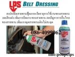 ฝ่ายขาย ปูเป้ 0864099062 line:poupelps สินค้า LPS Belt Dressing Food grade สเปรย