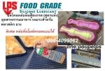 ฝ่ายขาย ปูเป้0864099062 line:poupelps สินค้าLPS Food Grade Silicone Lubricant สเ