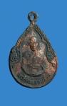 เหรียญฉลองโบสหลวงปู่ธรรมรังษี จ.สุรินทร์ (N36051)