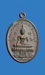 เหรียญที่ระลึกอุปสมบทหมู่ วัดโตนดหลวง จ. เพชรบุรี ปี 2535 (N36085)