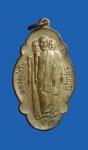 เหรียญกายทิพย์หลวงพ่อริม วัดอุทุมพร จ.สุรินทร์ ปี 2521 (N36143)