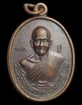 เหรียญหลวงพ่อคีร์  วัดศรีลำยอง สุรินทร์ ปี 43      ( N36267)