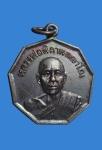 เหรียญ 9 เหลี่ยม หลวงพ่อพิลาพลญาโณ วัดบ้านดงเย็น จ.ชัยภูมิ (N36312)