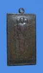 เหรียญหลวงพ่อริม วัดอุทุมพร ต.ทุ่งมน อ.ปราสาท จ.สุรินทร์ (N36396)