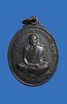 เหรียญหลวงพ่อคลิ้ง วัดศรีฯ จ.ตรัง รุ่นชนะเลิศ (N36437)