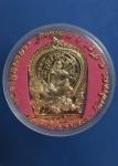 เหรียญนั่งพาน หลวงปู่ทองดำ วัดท่าทอง จ.อุตรดิตถ์ รุ่นไทยช่วยไทย (N36506)