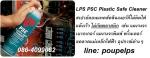 ฝ่ายขาย ปูเป้0864099062 line:poupelps สินค้าLPS PSC Plastic Safe Cleaner คอนแทคส