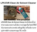 ฝ่ายขาย ปูเป้0864099062 line:poupelpsสินค้าLPS EVR Clean Air Solvent สเปรย์และหั
