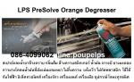 ฝ่ายขาย ปูเป้0864099062 lineLpoupelpsสินค้าLPS PreSolve Orange Degreaser สเปรย์แ