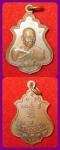 เหรียญหลวงพ่อหน่าย วัดบ้านแจ้ง ปี ๒๕๒๔ สวย