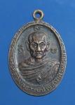 เหรียญพระครูวิมลธรรมประสารน์ วัดสามกอง ปี2532 ต.เกาะแต้ว จ.สงขลา (N36595)