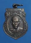 เหรียญแจกทาน เมตตาธรรม ค้ำจุนโลก หลวงปู่ธรรมรังสี วัดพระพุทธบาทพนมดิน สุรินทร์