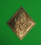 7645 เหรียญหลวงปู่คำบุ วัดกุดชมพู อุบลราชธานี เนื้อทองแดงผิวไฟ 93