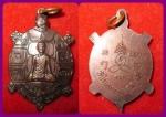 เหรียญพญาเต่าเรือน หลวงปู่หลิว รุ่น 86 ปี เต่ากระดอง สปาต้า สวย (ขายแล้ว)