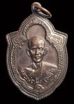 เหรียญหลวงพ่อเพ็ง  วัดพรมเทพ สุรินทร์      ( N36731)