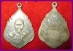 เหรียญหลวงปู่บัว วัดป่าหนองแซง ปี ๒๕๑๑ พอสวย