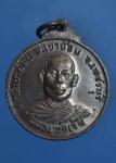 เหรียญหลวงพ่อเจ้ย วัดเขาย้อย ปี 2518 (N36841)