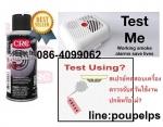 ฝ่ายขาย ปูเป้0864099062 line:poupelps สินค้าCRC SMOKE TEST สเปรย์ควันเทียม ทดสอบ