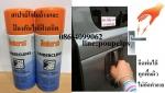 ฝ่ายขาย ปูเป้0864099062 line:poupelpsสินค้า สเปรย์โฟมล้างและป้องกันไฟฟ้าสถิตย์,ส