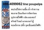 ฝ่ายขาย ปูเป้ 0864099062 line:poupelpsสินค้า CRC 2-26 น้ำยาฉีดไล่ความชื้นป้องกัน
