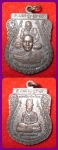 เหรียญพระปลัดจิรเดช วัดพระโพธิสัตว์ธรรม กม.26 สวยมีรอยจาร