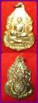 เหรียญหลวงพ่อสุด วัดกาหลง รุ่นโปรดเกล้า ปี ๒๕๒๙ สวย