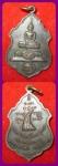 เหรียญพระเจ้าใหญ่ วัดบ้านเมืองหลวง ปี ๒๕๑๗ สวย