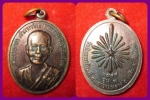เหรียญพระราชชายา เจ้าดารารัศมี วัดป่าดาราภิรมย์ รุ่น 1 ปี2544