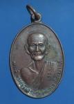 เหรียญรุ่น2 หลวงพ่อทองคำ วัดบางกระ ราชบุรี (N36859)
