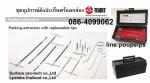ฝ่ายขาย ปูเป้0864099062 line:poupelps สินค้าPacking Hook ชุดเครื่องมือถอดปะเก็นช