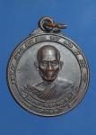 เหรียญหลวงพ่อรวย วัดตะโก รุ่นรวยมหาลาภ พิธีเสาร์ 5 เนื้อทองแดงรมดำ ปี 2540 (N369
