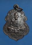 เหรียญหลวงพ่อสงฆ์ หลังกรมหลวงชุมพร (โลกะวิทูอิติ) ปี 2519 (N36989)