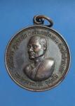 เหรียญพระอาจารย์ วัน อุตตโม หลังพระนาคปรก สกลนคร (N36990)