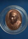 เหรียญสถาปนา 19ปี พระสังฆราช องค์ที่19 พร้อมกล่อง (N36991)