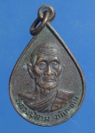 เหรียญหยดน้ำ หลวงปู่สาม วัดป่าไตรวิเวก สุรินทร์ รุ่นอายุครบ 92 ปี เนื้อทองแดง ปี