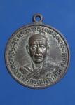 เหรียญพระครูอรุณกิจโกศล (N37185)