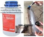 ฝ่ายขาย ปูเป้0864099062line:poupelps สินค้าSUMO เจลลบรอยเชื่อมสแตนเลส ลบคราบหรือ