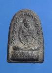 พระซุ้มกอ รูปเหมือน หลวงพ่อปาน หลังยันต์น้ำเต้า (N37202)