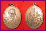 เหรียญเศรษฐีหลวงพ่อเมี้ยน วัดโพธิ์กบเจา ปี ๒๕๓๖ สวย