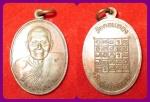 เหรียญหลวงพ่อเฮ็น วัดดอนทอง รุ่นศิษย์สร้างถวาย