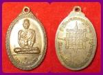 เหรียญหลวงพ่อตาบ วัดมะขามเรียง พ.ศ.2531 ที่ระลึกงานทอดกฐิน