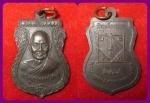 เหรียญพระครูประภากรวิศิษฐ์ วัดกุมภีลบรรพต ปี ๒๕๓๗ สวย