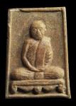 พระผงรูปเหมือนรุ่นแรก หลวงพ่อตัด วัดชายนา เพชรบุรี    ( N37327)