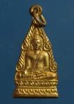 เหรียญ พระธาตุช่อแฮ จ.แพร่ (N37343)